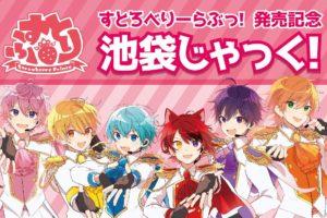 すとぷりラッピング in ファミマ池袋3店舗 6.22-7.8 期間限定コラボ開催!!