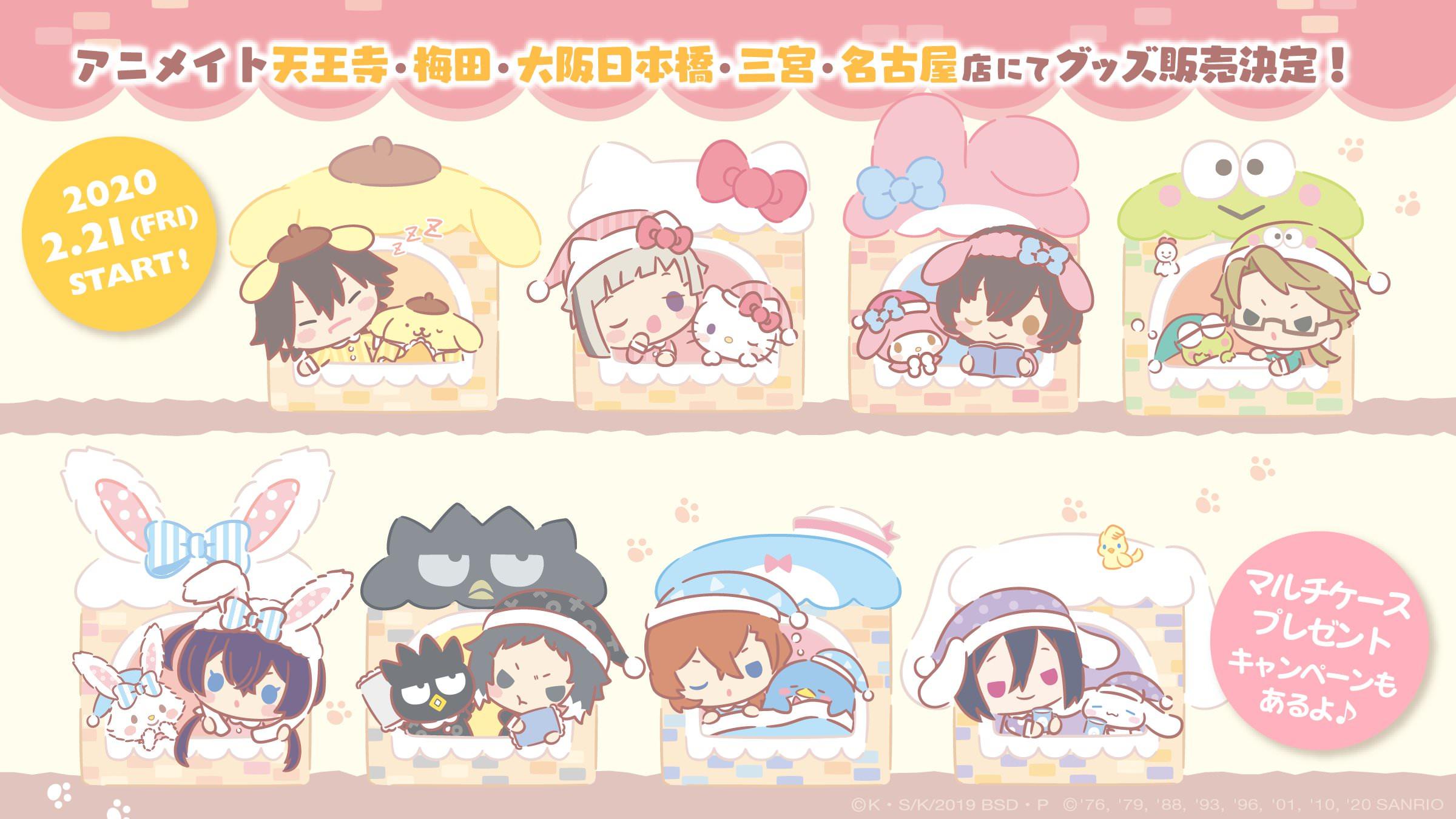 文豪ストレイドッグス × サンリオ in アニメイト5店舗 2.21 新グッズ登場!