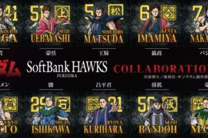 キングダム × 福岡ソフトバンクホークス 8月14日コラボデー開催!