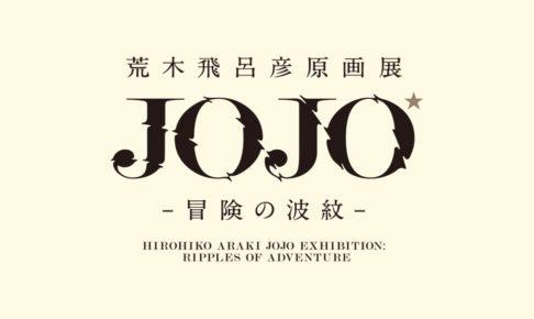 荒木飛呂彦原画展 JOJO-冒険の波紋- in 長崎・金沢 原画など多数登場!