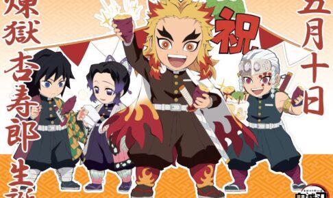 鬼滅の刃「煉獄杏寿郎」誕生祭2021 ufotable Cafe 5月11日より開催!