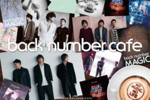 back numberカフェ in タワレコカフェ渋谷/福岡天神 3.7-4.12 コラボ開催!!