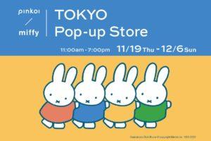 ミッフィー ポップアップストア in hotel koe tokyo渋谷 11.19-12.6 開催!!