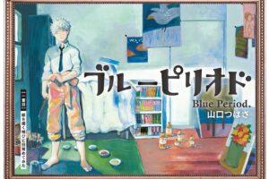 山口つばさ「ブルーピリオド」最新刊 第11巻 9月22日発売!