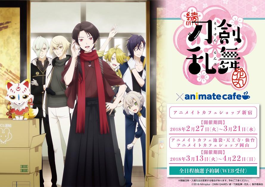 続「刀剣乱舞-花丸-」x アニメイトカフェ全国5店舗とうらぶコラボ開催!