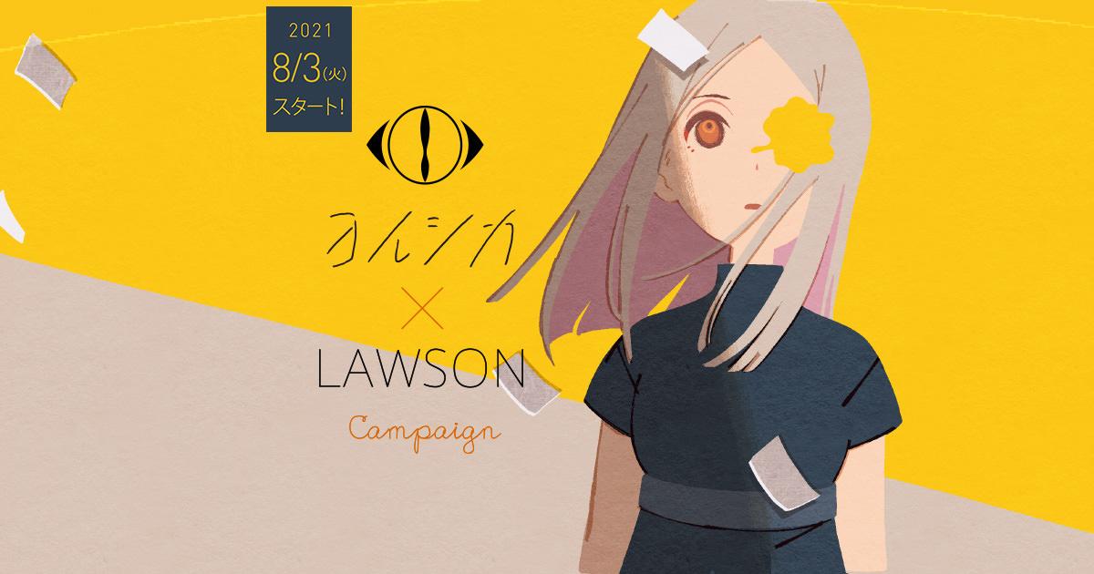 ヨルシカ キャンペーン in ローソン全国 8月3日よりコラボ開始!