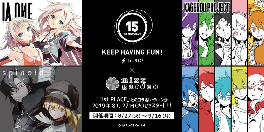 1st PLACE15周年 × ミックスガーデン池袋 9.16までコラボカフェ開催中!!