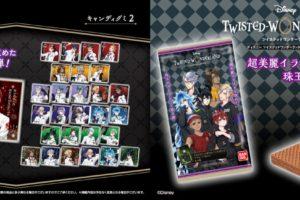 ツイステ ウエハース4 & キャンディ2 全国コンビニ等に4月より発売!