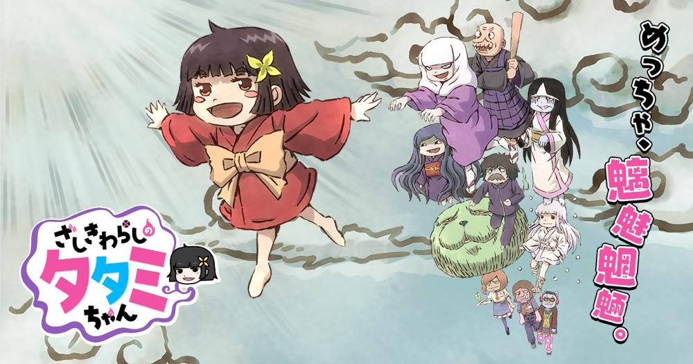 ミニアニメ「ざしきわらしのタタミちゃん」2020年4月10日より配信開始!