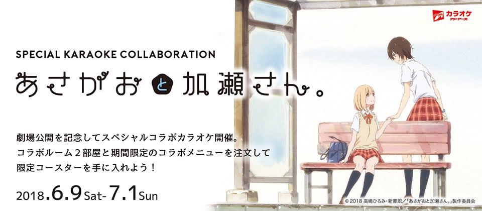 あさがおと加瀬さん。× アドアーズ秋葉原 6/9-7/1 カラオケコラボ開催!!