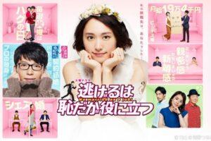 TVドラマ「逃げるは恥だが役に立つ」TVerで5月25日より無料配信!
