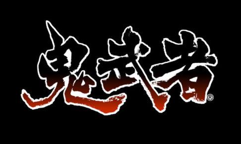 鬼武者カフェ in カプコンカフェ埼玉 1.17-3.6 PC版記念コラボ開催!!