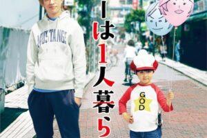 TVドラマ「コタローは1人暮らし」2021年4月よりテレ朝系列で放送開始!