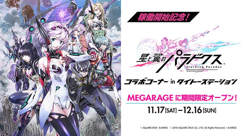 星と翼のパラドクス × タイトー溝の口メガレイジ 11.17-12.16 コラボ開催!