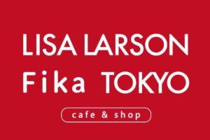 リサラーソンカフェ in サンデーブランチ銀座 10.4-1.27 限定コラボ開催!