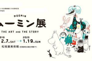 ムーミン展 in 松阪屋美術館 名古屋 12.7-1.19 原画やスケッチなど多数展示