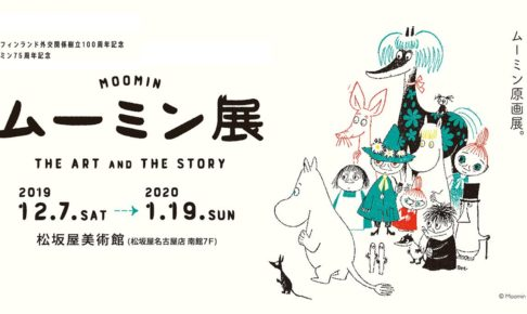 ムーミン展 in 松阪屋美術館名古屋 12.7-1.19 原画やスケッチを多数展示!