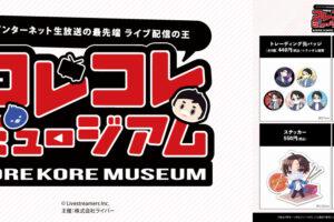 コレコレミュージアム in 渋谷モディ 7月30日より開催!