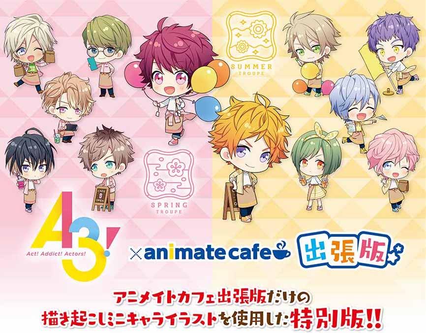A3! (エースリー) × アニメイトカフェ出張版6店舗 7.4を皮切りに開催!