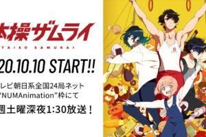 MAPPA制作 TVアニメ「体操ザムライ」10月10日より放送開始!