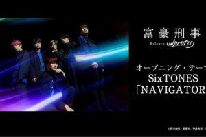 富豪刑事 SixTONESが歌うOPテーマNAVIGATOR (ナビゲーター) 6.3発売!