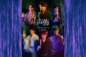 「声優が語る怖い話 第弐幕」9月29日Blu-ray発売! 2022年にはイベントも!