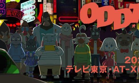 TVアニメ「オッドタクシー」2021年4月放送!主役CVに花江夏樹さん!