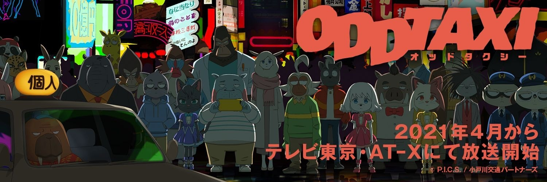 TVアニメ「オッドタクシー」花江夏樹らトーク付き先行上映会&PV第2弾
