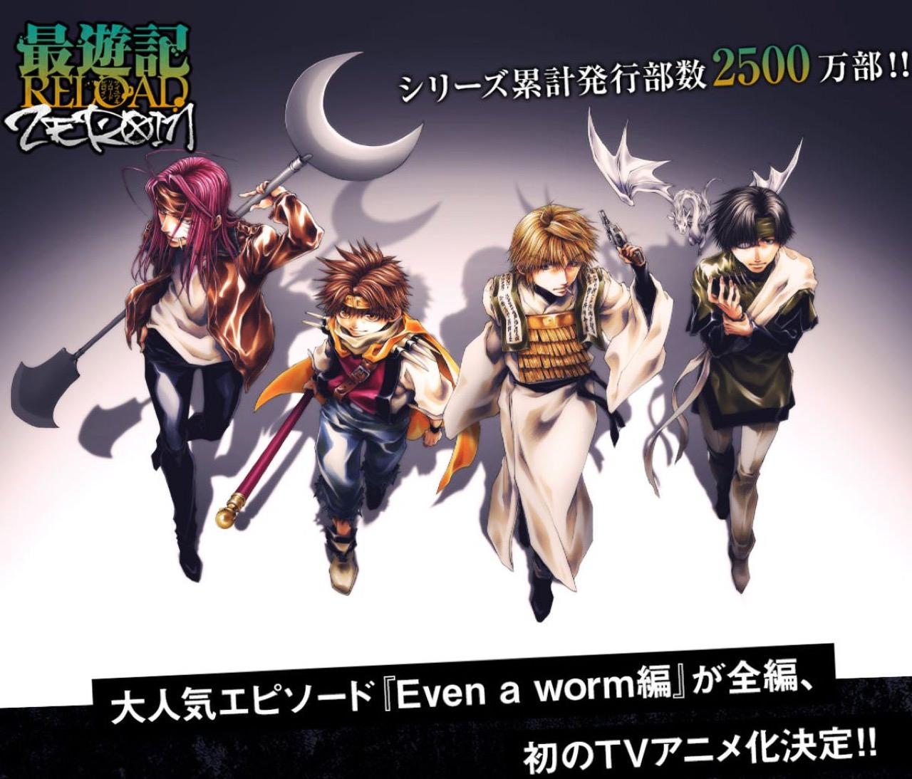 最遊記 Even a worm編が初のTVアニメ化! ティザーサイトオープン!!