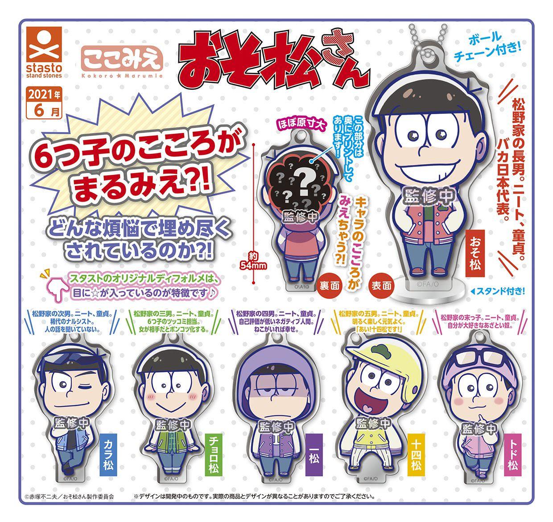 おそ松さん ここみえアクリルフィギュア 6月よりカプセル売り場に登場!