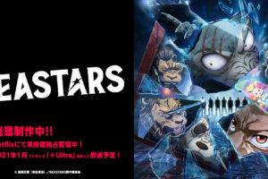 TVアニメ 第2期「BEASTARS」2021年1月6日より放送開始!