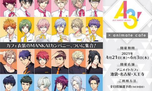 A3! (エースリー) × アニメイトカフェ3店舗 4.21-6.3 コラボカフェ開催!
