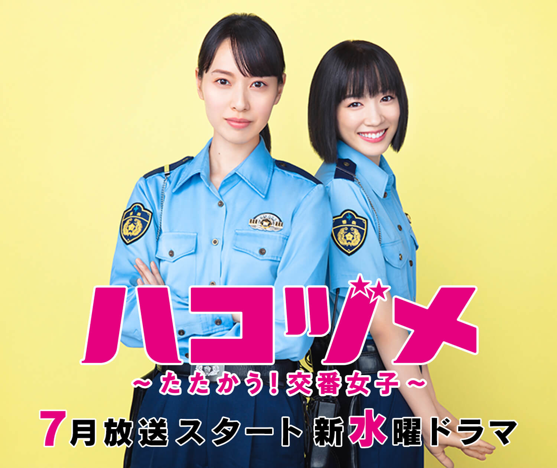 「ハコヅメ ~交番女子の逆襲~」ドラマ化決定! 2021年7月放送開始!