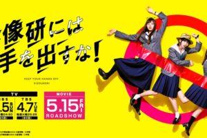 乃木坂46 齋藤飛鳥主演!!「映像研には手を出すな!」2020.5.15上映開始!!