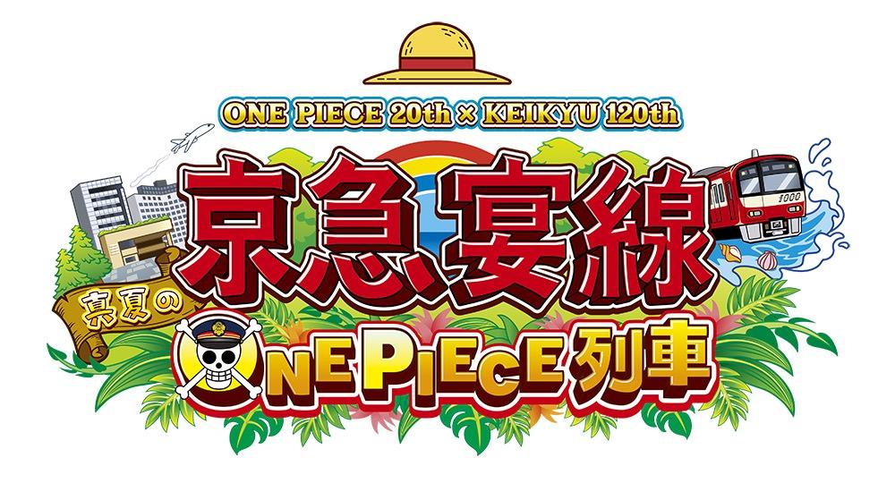 ワンピース×京急 9.16までONE PIECE列車 謎解きミッションラリー開催!