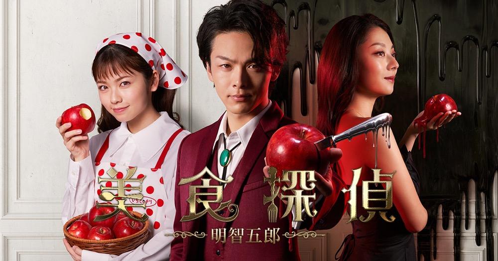 中村倫也主演 実写ドラマ「美食探偵 明智五郎」 4月12日より放送開始!