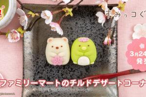 すみっコぐらし × 食べマス in ファミリーマート全国 3.24より和菓子発売!