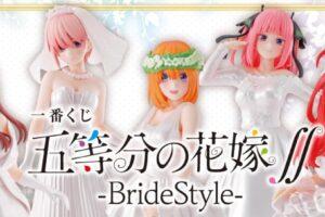 「五等分の花嫁∬」BrideStyle 一番くじ 5月8日より2次出荷分発売!