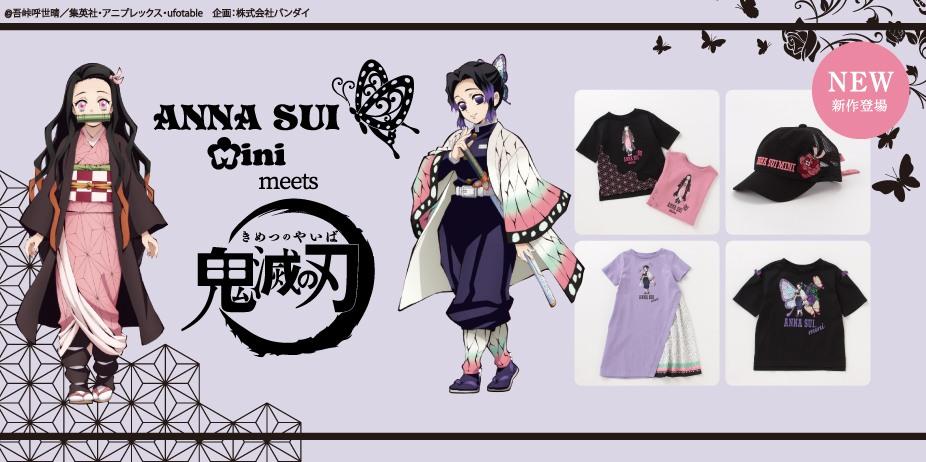 鬼滅の刃 × ANNA SUI(アナスイ) 子供服の新作アイテム 3.15より予約開始!