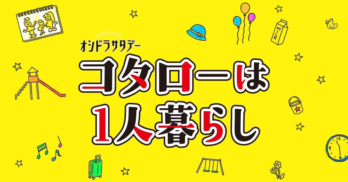 実写版TVドラマ「コタローは1人暮らし」2021年4月24日より放送開始!