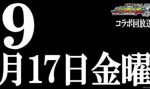 シンカリオンZ × エヴァ 9月17日放送回でコラボ! 碇シンジも登場!