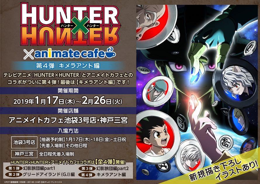 ハンターハンター × アニメイトカフェ池袋/神戸 2019.1.17から第4弾 開催!