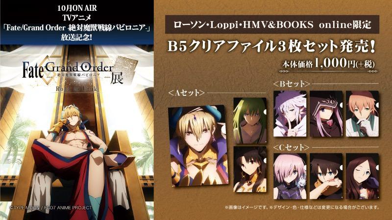 アニメ Fate/Grand Order × ローソン全国 7.31よりFGO限定グッズ発売中!!