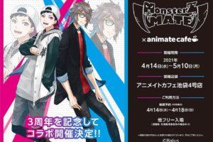 モンスターズ メイト × アニメイトカフェ池袋 4.14-5.10 コラボ開催!