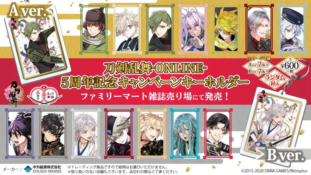 刀剣乱舞 × ファミリーマート全国2.7よりファミマ限定とうらぶグッズ発売