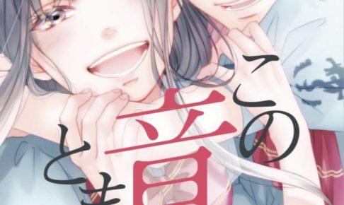 アミュー「この音とまれ!」最新刊23巻 2020年10月2日発売!