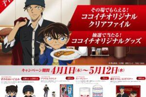 名探偵コナン × ココイチ 4.1-5.12 コラボキャンペーン開催!