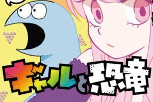 森もり子/トミムラコタ「ギャルと恐竜」最新刊 第5巻 2021年2月5日発売!