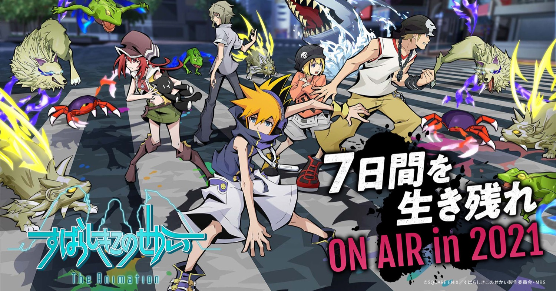 TVアニメ「すばらしきこのせかい The Animation」4月9日放送開始!