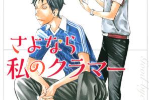 新川直司「さよなら私のクラマー」最新刊13巻 10月16日発売!